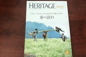 HERITAGE Japan [JAN-MAR 2019]