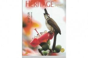 heritage-202001